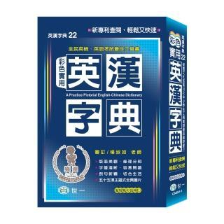 【世一】32K彩色實用英漢字典(聖黑.P1)