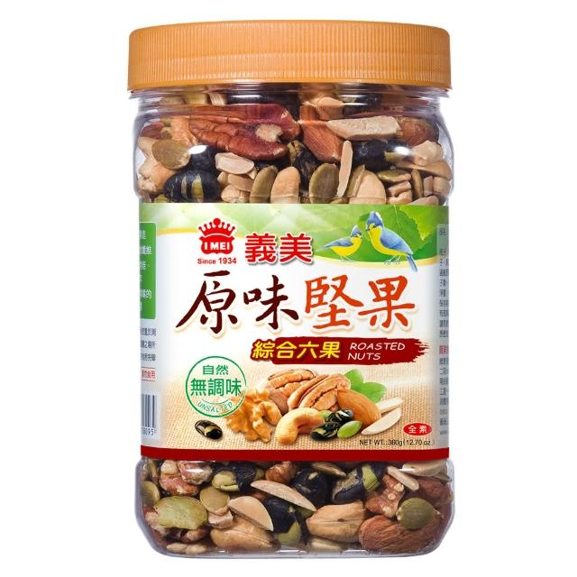 【義美】原味堅果-綜合六果(360g/罐)