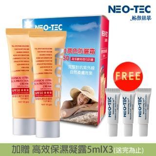 【NEO-TEC妮傲絲翠】NEO-TEC 物理性潤色防曬霜(重量裝100gm)