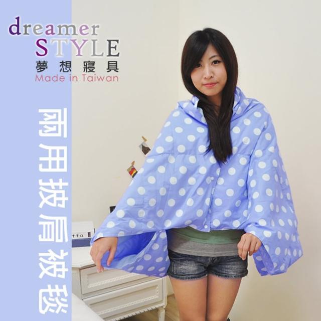 【dreamer STYLE】點點暖心‧多功能羽絨披肩被