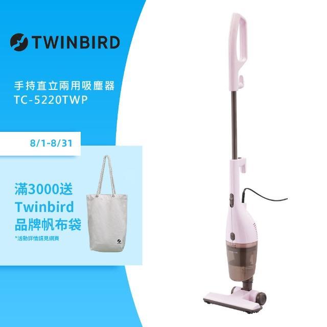 【8/31前抽Sony電視】日本TWINBIRD 手持直立兩用吸塵器(粉紅 TC-5220TWP)