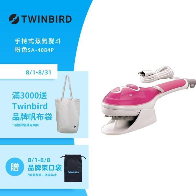 【日本TWINBIRD】手持式蒸氣熨斗SA-4084P粉(日本質感系小家電)