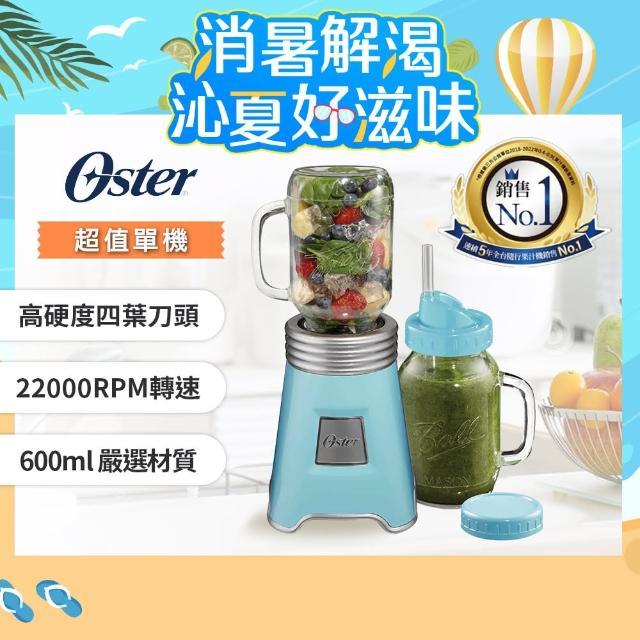 【美國OSTER】Ball Mason Jar隨鮮瓶果汁機(藍)