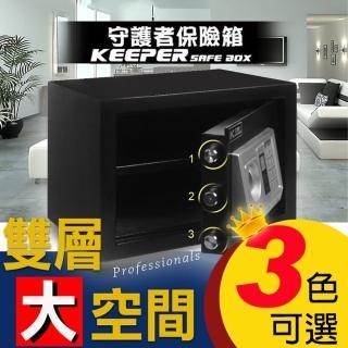 【守護者保險箱】保險櫃 保險箱 保管箱 密碼保險箱 收納箱(三門栓 金庫 財庫 收納櫃 收納箱 25EAT)