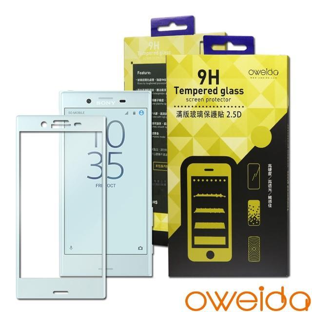 【oweida】Sony Xperia X-Compact 滿版鋼化玻璃保護貼