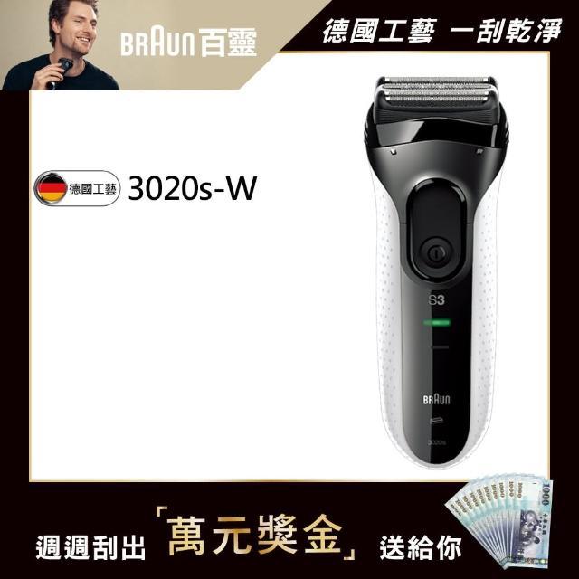 【德國百靈BRAUN】新升級三鋒系列電鬍刀(白)3020s-W(德國技術)