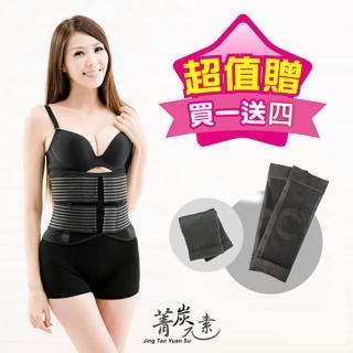 【菁炭元素】新一代可調式全彈力科技透氣束腹挺背護腰帶 一件組(贈遠紅外線護膝+護腕)