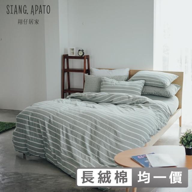 【PRIMARIO】雙人被套床包組 - 台灣製 / 雙層紗&水洗棉 / 自然無印簡約設計(六款任選)