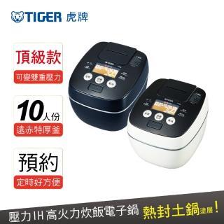 【日本製 TIGER虎牌】10人份可變式雙重壓力IH炊飯電子鍋(JPB-G18R)