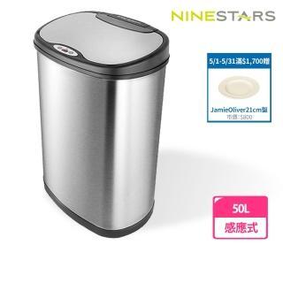 【美國NINESTARS】時尚不銹鋼感應垃圾桶50L(廚衛系列)