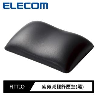 【ELECOM】疲勞減輕FITTIO舒壓墊(黑)