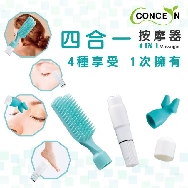 【Concern 康生】按摩四合一按摩器(CM-888)