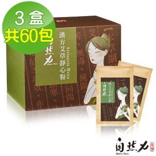 【茶寶 自然力】漢方淨心艾草粉(3盒共60包)