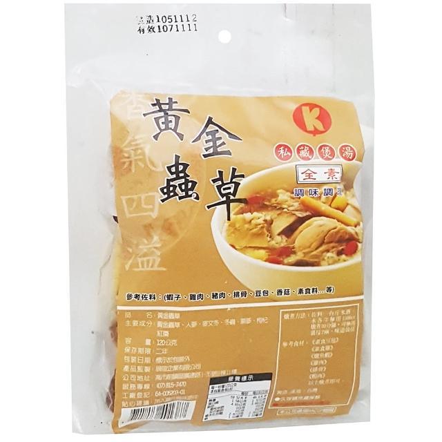 【展瑄】黃金蟲草調理包(120g)