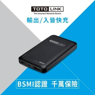 【TOTOLINK】10000mAh超薄快充行動電源-TB10000-黑/白(10000)