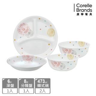 【美國康寧 CORELLE】繽紛美夢4件式餐碗組(402)