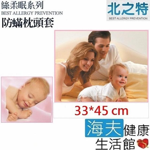 【北之特】防蹣寢具 枕套 E2絲柔眠 嬰兒(33*45 cm)