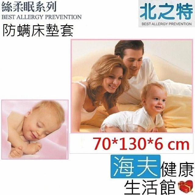 【北之特】防蹣寢具 床套 E2絲柔眠 嬰兒(70*130*6 cm)