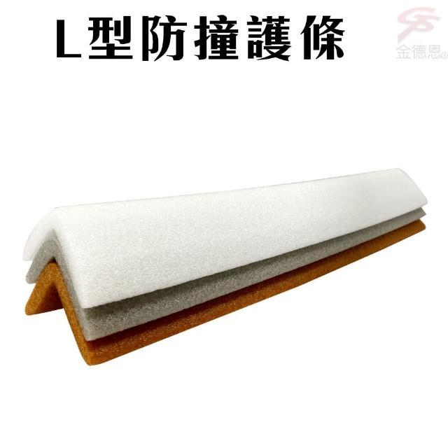 【台灣製造】L型防撞護條(2入)