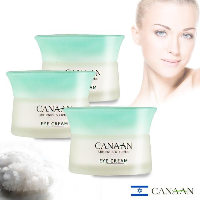 【CANAAN】死海鹽極致賦活抗老眼霜30ml(買二送一)