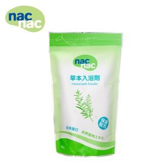 【nac nac】草本入浴劑補充包
