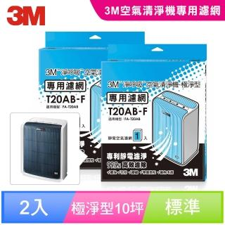 【3/31前指定滿3000送300mo幣】3M 極淨型10坪清淨機專用濾網1年份/超值2入組(濾網型號:T20AB-F)