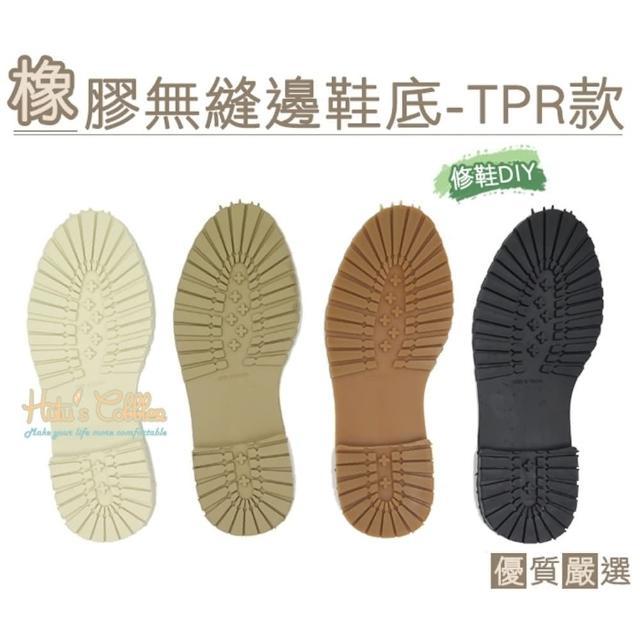 【○糊塗鞋匠○ 優質鞋材】N184 台灣製造 橡膠無縫邊鞋底(TPR輕量材料款/雙)