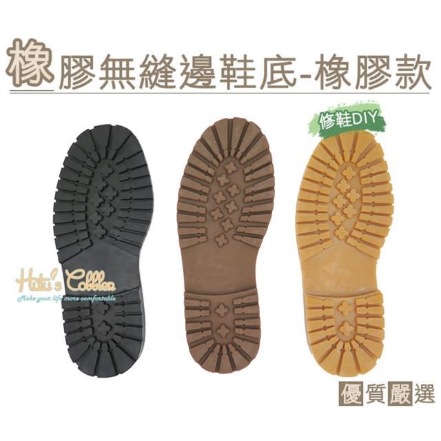 【○糊塗鞋匠○ 優質鞋材】N184 台灣製造 橡膠無縫邊鞋底(橡膠材料款/雙)
