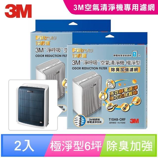 【3M】淨呼吸極淨型6坪空氣清淨機FA-T10AB除臭加強濾網(2入超值組)