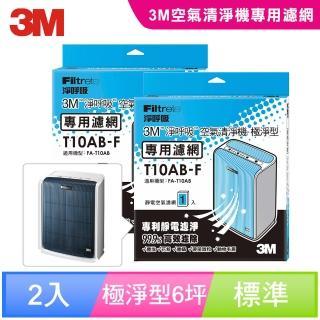 【3M】極淨型6坪清淨機專用濾網1年份/超值2入組(濾網型號:T10AB-F)