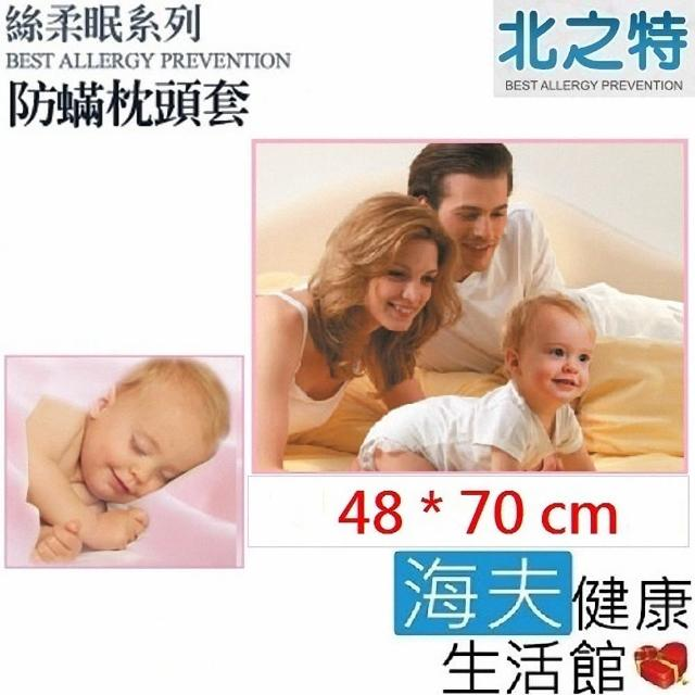 【北之特】防蹣寢具 枕套 E2絲柔眠 標準(48*70 cm)