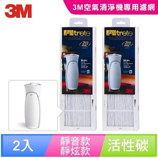 【3M】靜炫款清淨機活性碳專用濾網1年份/超值2入組(濾網型號:CHIMSPD-00UCF-1)