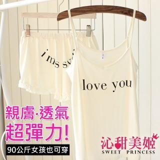 【沁甜美姬】睡衣 中大尺碼 棉柔居家背心褲組 透氣超彈力(Love字母-白-特賣)