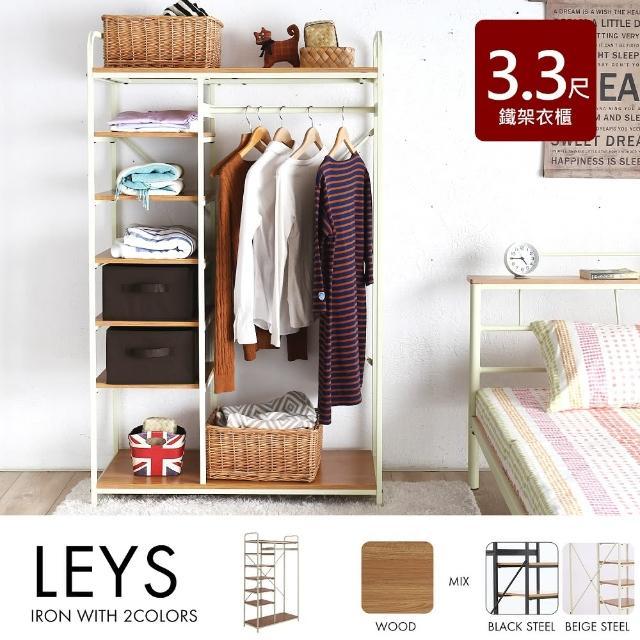 【H&D】萊思極簡工業風3.3尺衣櫃(衣櫥 開放式)