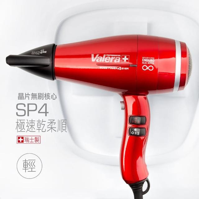 【Valera 維力諾】無刷水護色吹風機(SP4 瑞士紅)