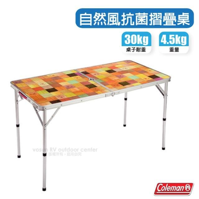 【美國 Coleman】4-6人 兩段式自然風抗菌折疊桌.折合桌.摺疊桌.日式休閒桌(CM-26751)