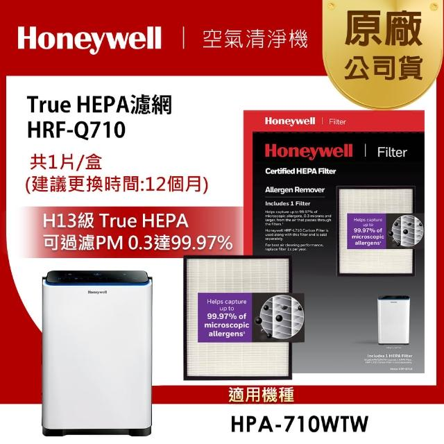 【美國Honeywell】HRF-Q710 True HEPA濾網1入(適用HPA-710-WTW)