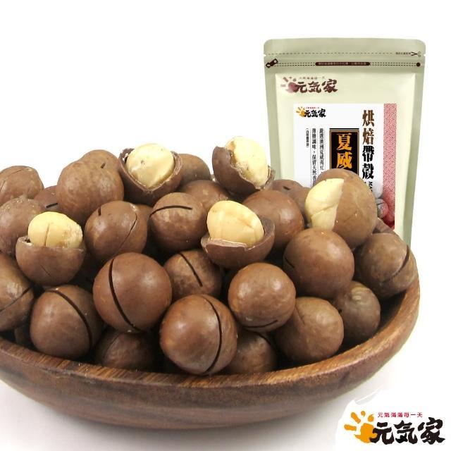 【元氣家】烘焙帶殼夏威夷豆(200g)
