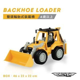 【美國B.Toys】雙頭輪胎式裝載機(DRIVEN系列)