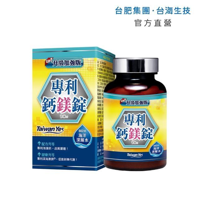 【Taiwan Yes】專利鈣鎂錠-升級版90粒