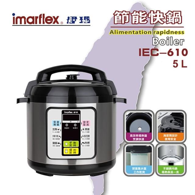 【日本imarflex伊瑪】微電腦 6L壓力快鍋 萬用鍋(IEC-610)