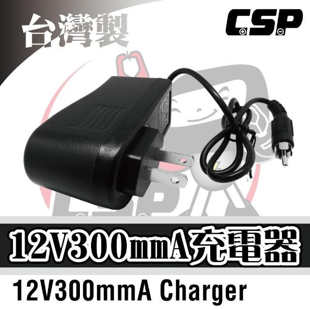【CSP進煌】12V300mmA 全自動充電器(具備自動斷電功能及充電指示燈)
