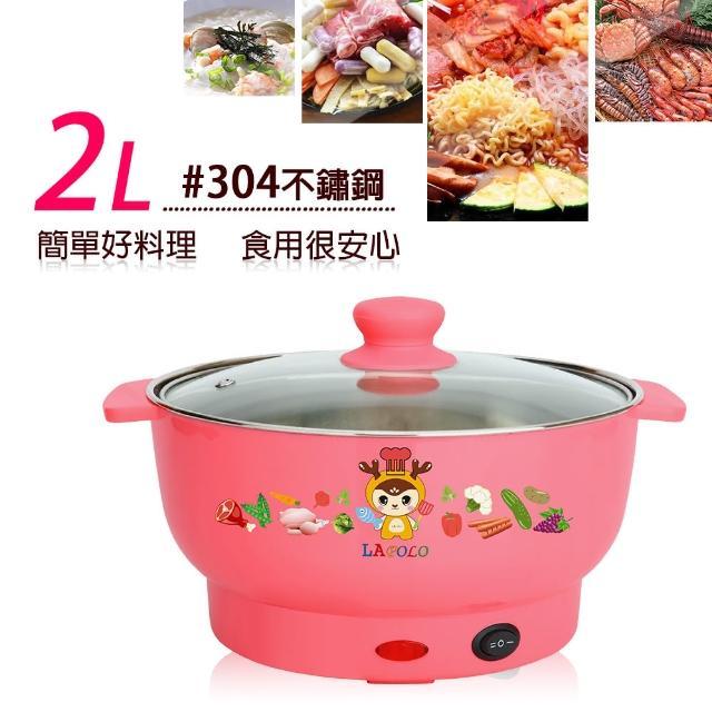 【LAPOLO藍普諾】多功能組合電煮鍋(LA-020)