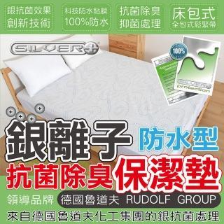【Embrace英柏絲】銀離子床包式防水保潔墊 德國魯道夫銀抗菌除臭(雙人6尺)