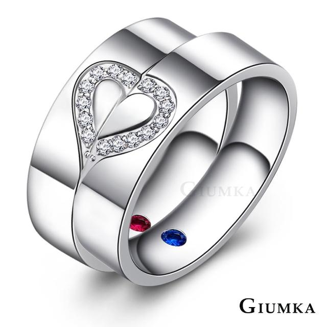 【GIUMKA】情侶對戒 把愛藏起來 白鋼情人戒指 單個價格 MR00515-1F(紅色)