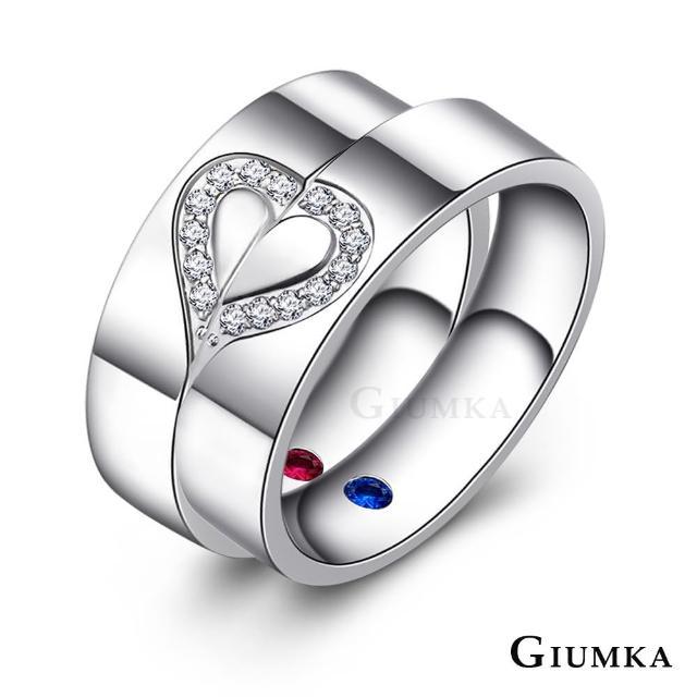 【GIUMKA】情侶對戒 把愛藏起來 白鋼情人戒指 單個價格 MR00515-1M(藍色)