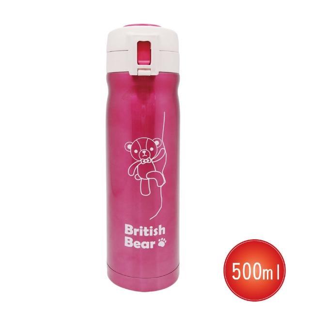 【英國熊】500ml彈蓋真空保溫杯-二代(059P-A302PN 粉紅)