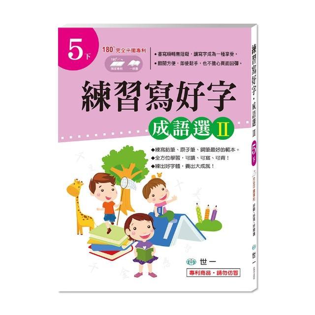 【世一】練習寫好字‧成語選Ⅱ(5下)