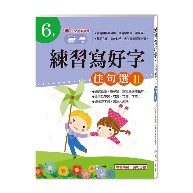 【世一】練習寫好字‧佳句選Ⅱ(6下)