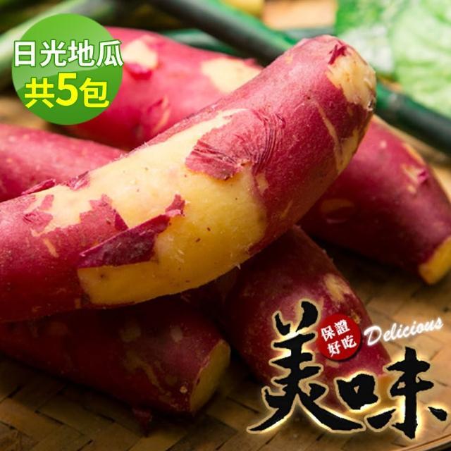 【極鮮配】粟香地瓜-日光地瓜(1000g±10%/包-5包)